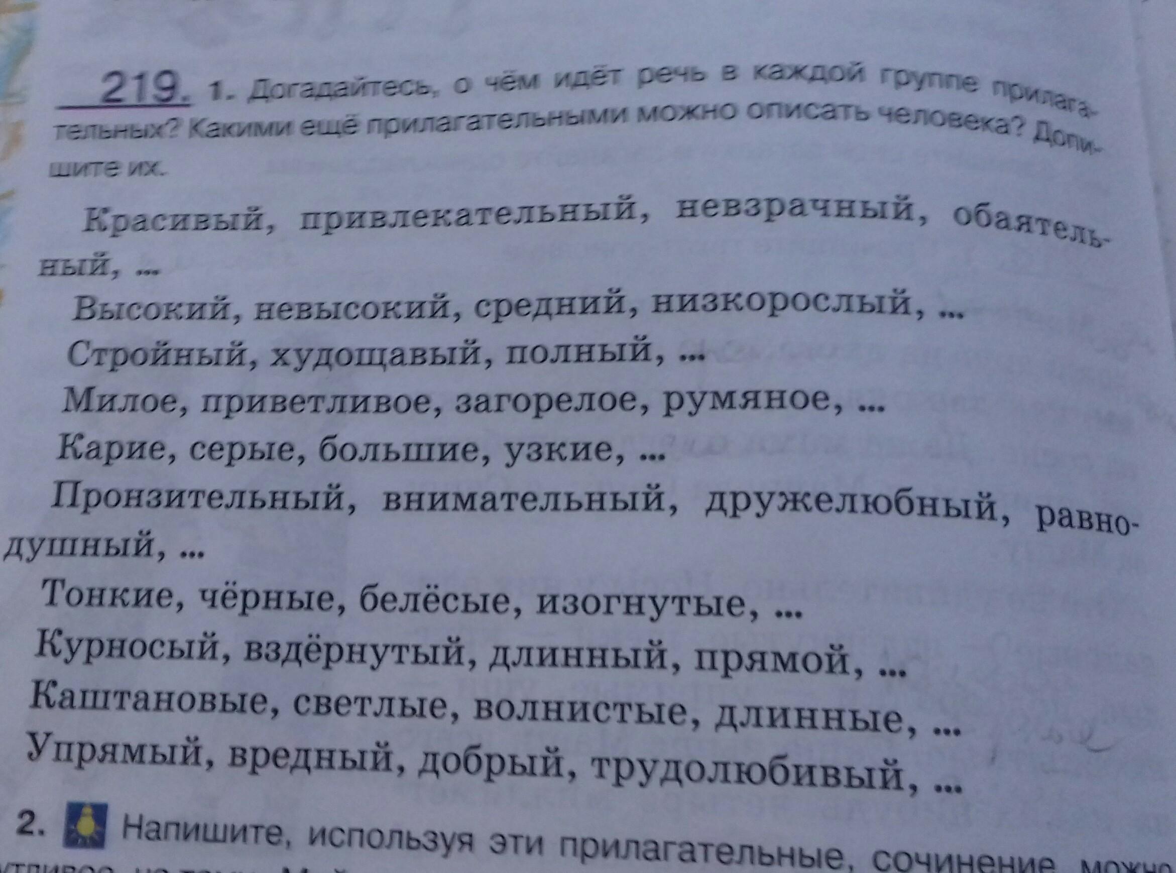 Эссе на тему мой язык для меня это 6681