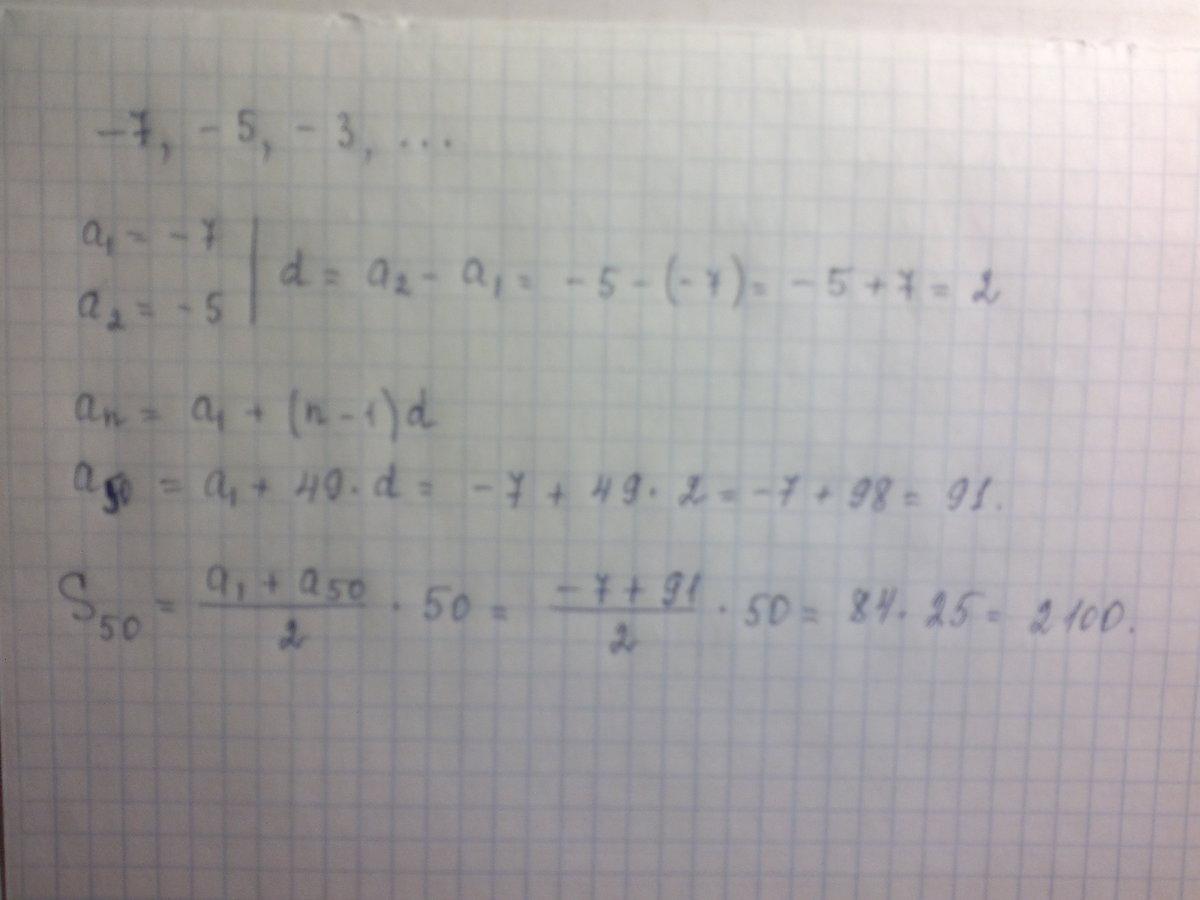 Лючия считала, выписаны первые несколько членов арифметической прогрессии 9
