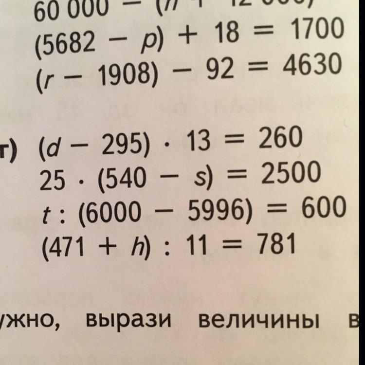 Помогите решить уравнения ! Загрузить png