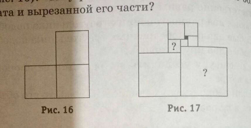 СРОЧНО!!! фигура состоит из трех равных квадратов. Как нужно вырезать из этой фигуры часть, чтобы приложив ее к оставшейся части, получить квадрат, внутри которого вырезан квадрат (рис 16) Чему равен коэффициент подобия большого квадрата и вырезанной его части? Помогите Пж Завтра сдавать ;-;