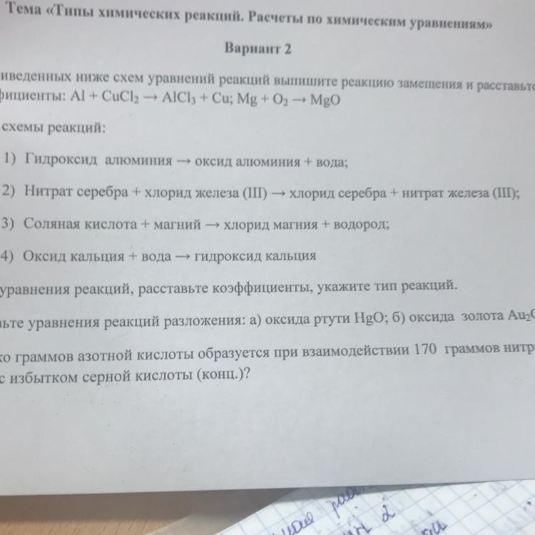 3,4 только типы реакций