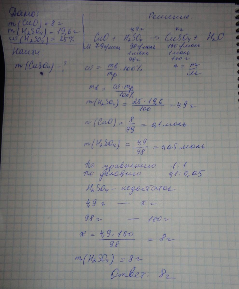 Решить задачу вычислите массу соли производная применение производной в решение задач