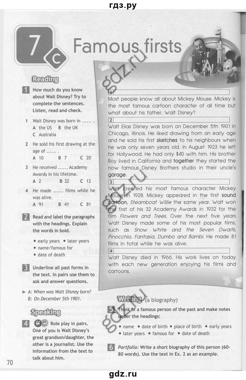Текст про микимауса на английском 6 класс ваулина