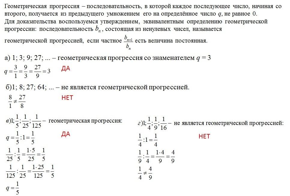 какие из последовательностей являются геометрическими прогрессиями
