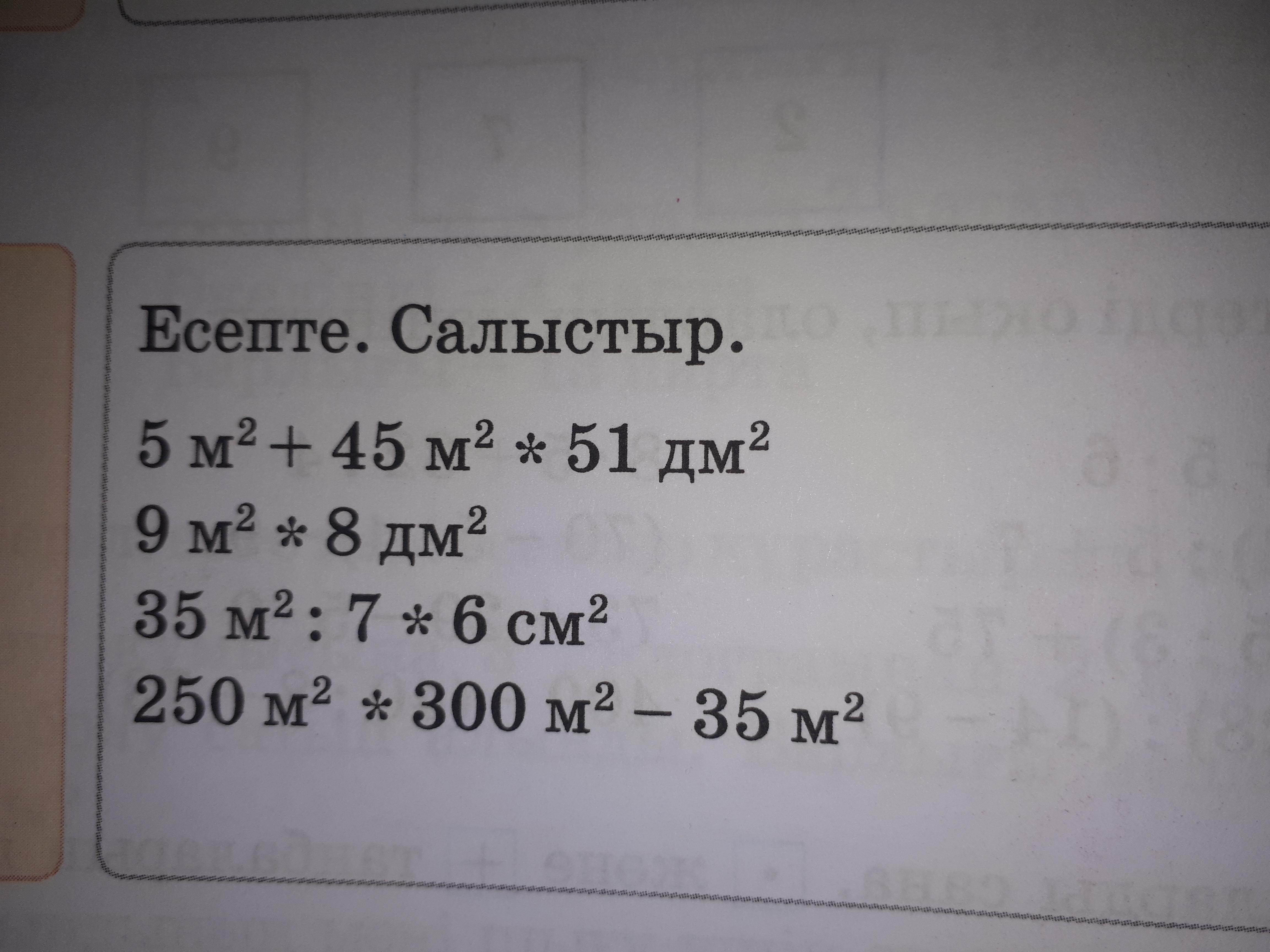 Надо решить задачу по математике 3 класс растворы с расчетами решение задачи