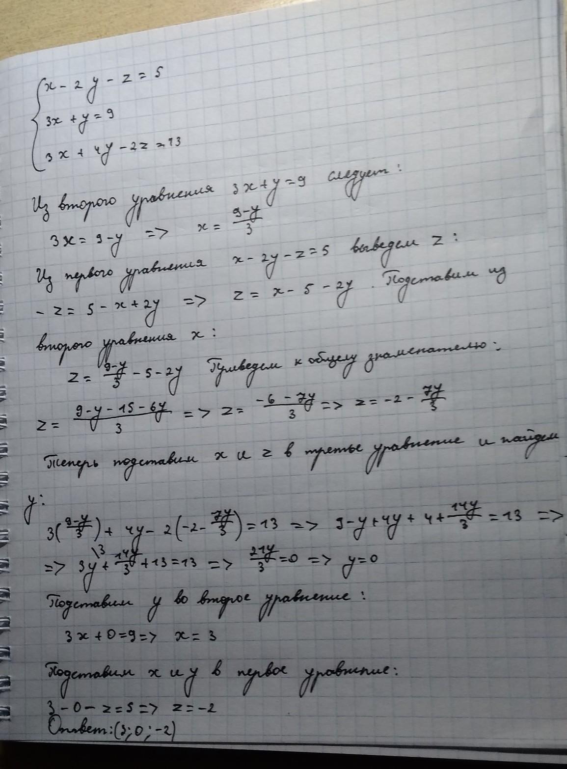 Помогите решить систему х-2y-z=5 3x+y=9