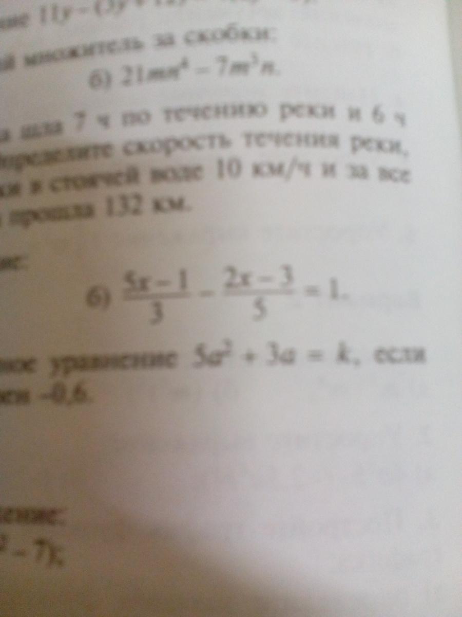 Изображение к вопросу Под б) решите пожалуйста