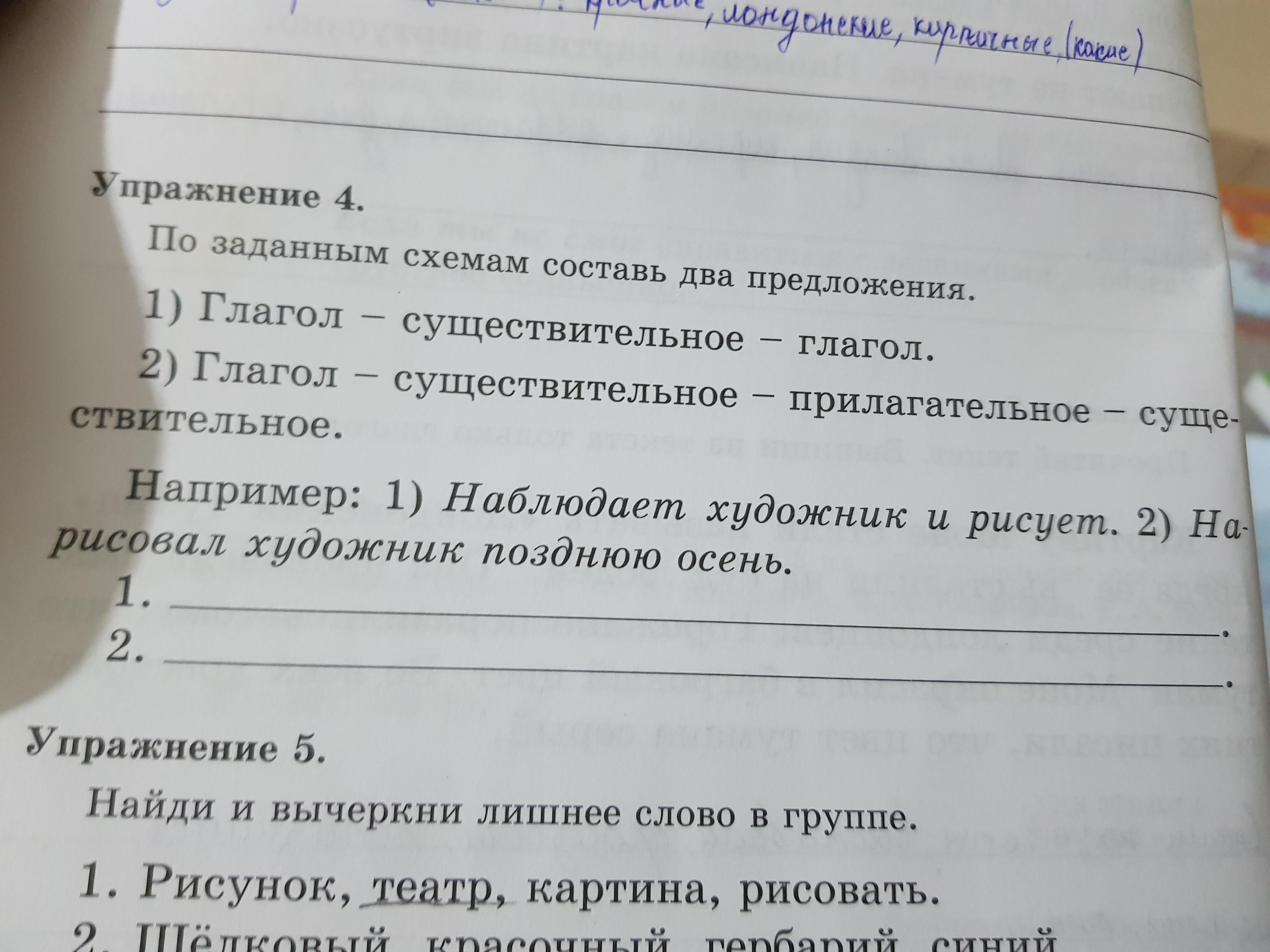 Составь предложение по схеме прилагательное существительное глагол