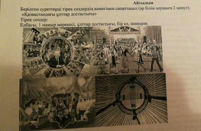 СОЧ по Казахскому языку задание на картинке.