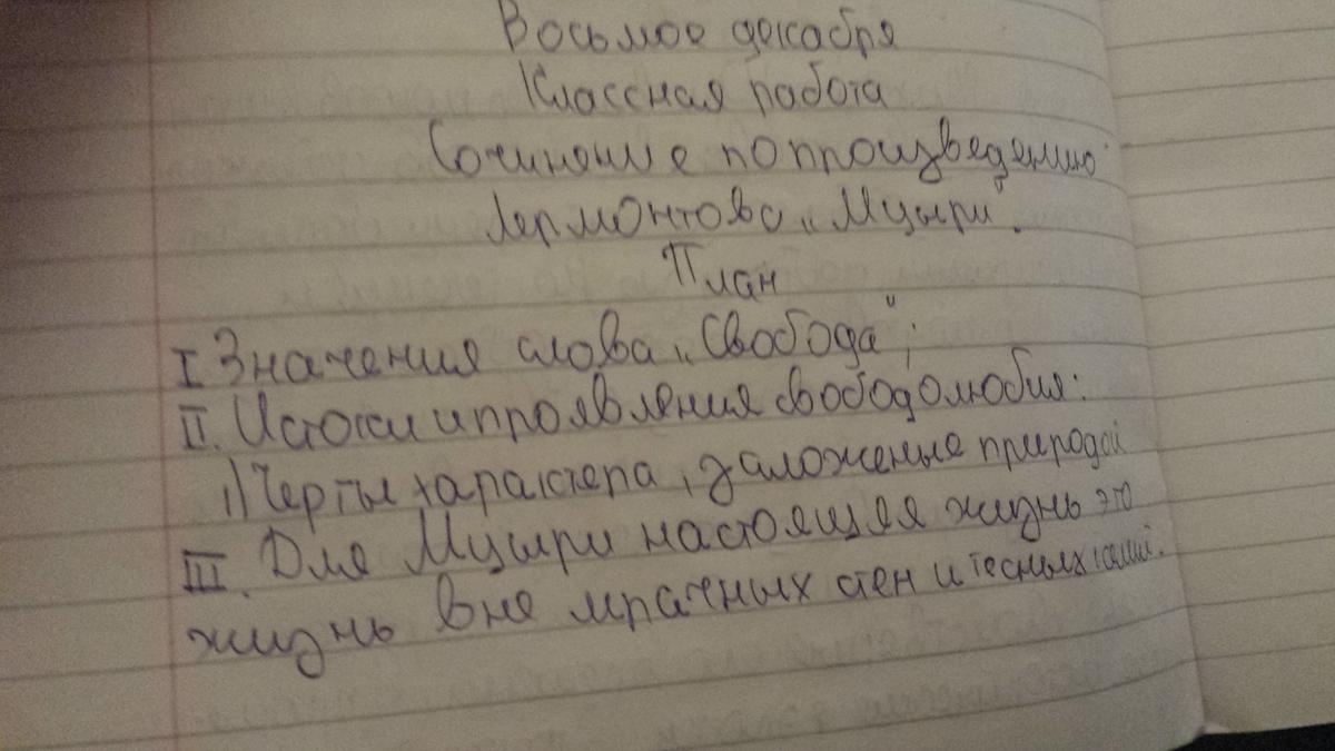 Темы к сочинениям по мцыри с планом