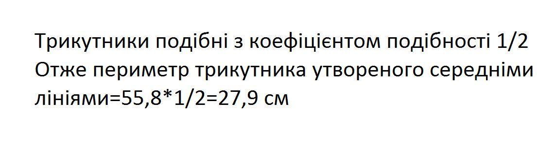 Периметр трикутника дорівнює 55,8 см. Обчисліть
