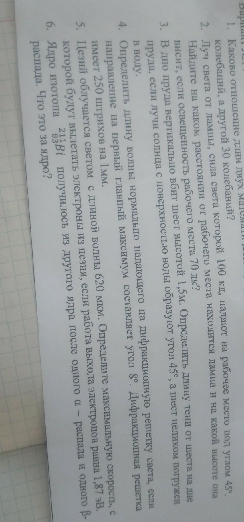 Физика 80 баллов. СРОЧНО .любые 2-3 задачи кроме 1