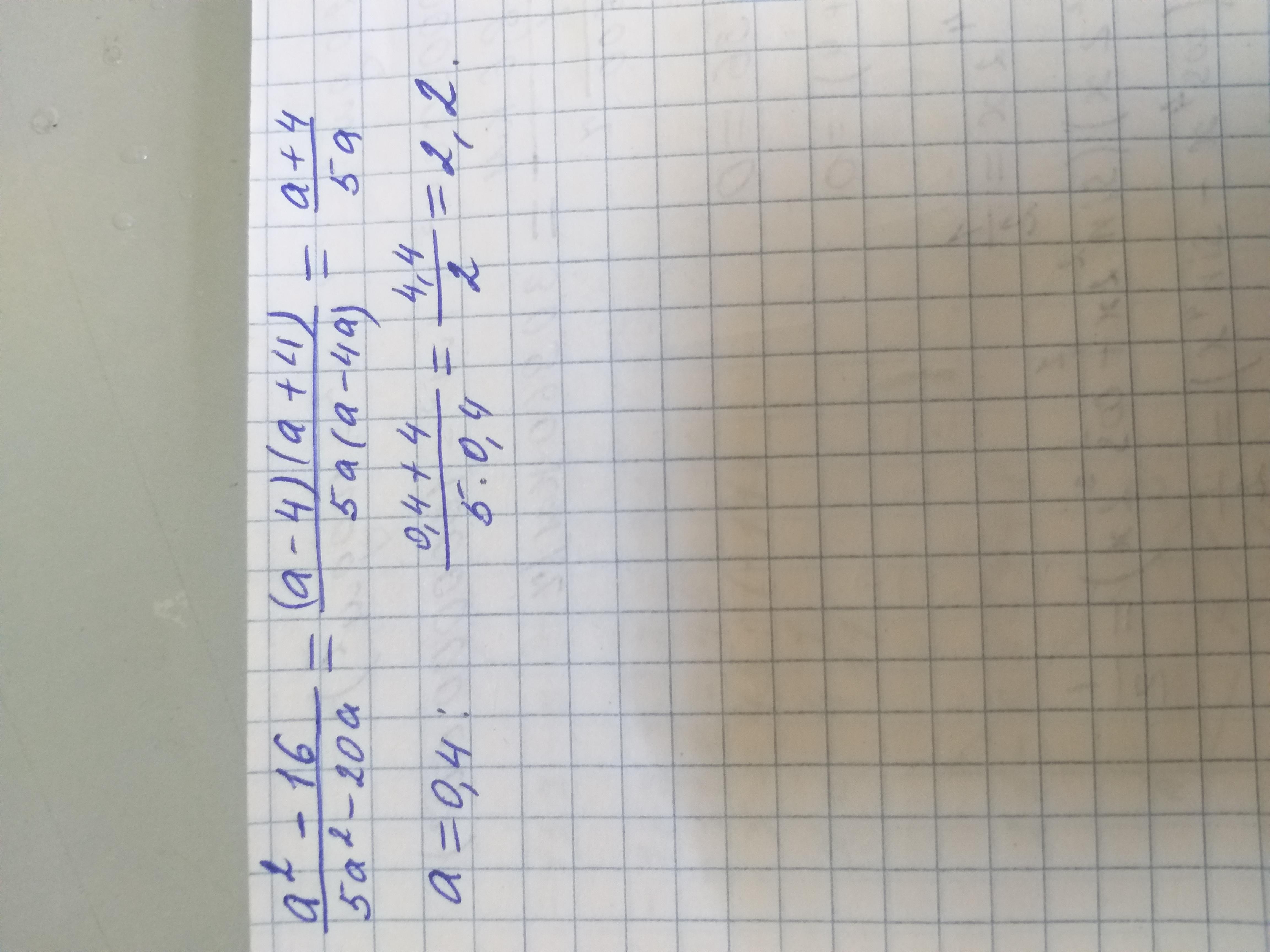 Решите уравнение a2 - 16 / 5a2 - 20a При a = 0.4