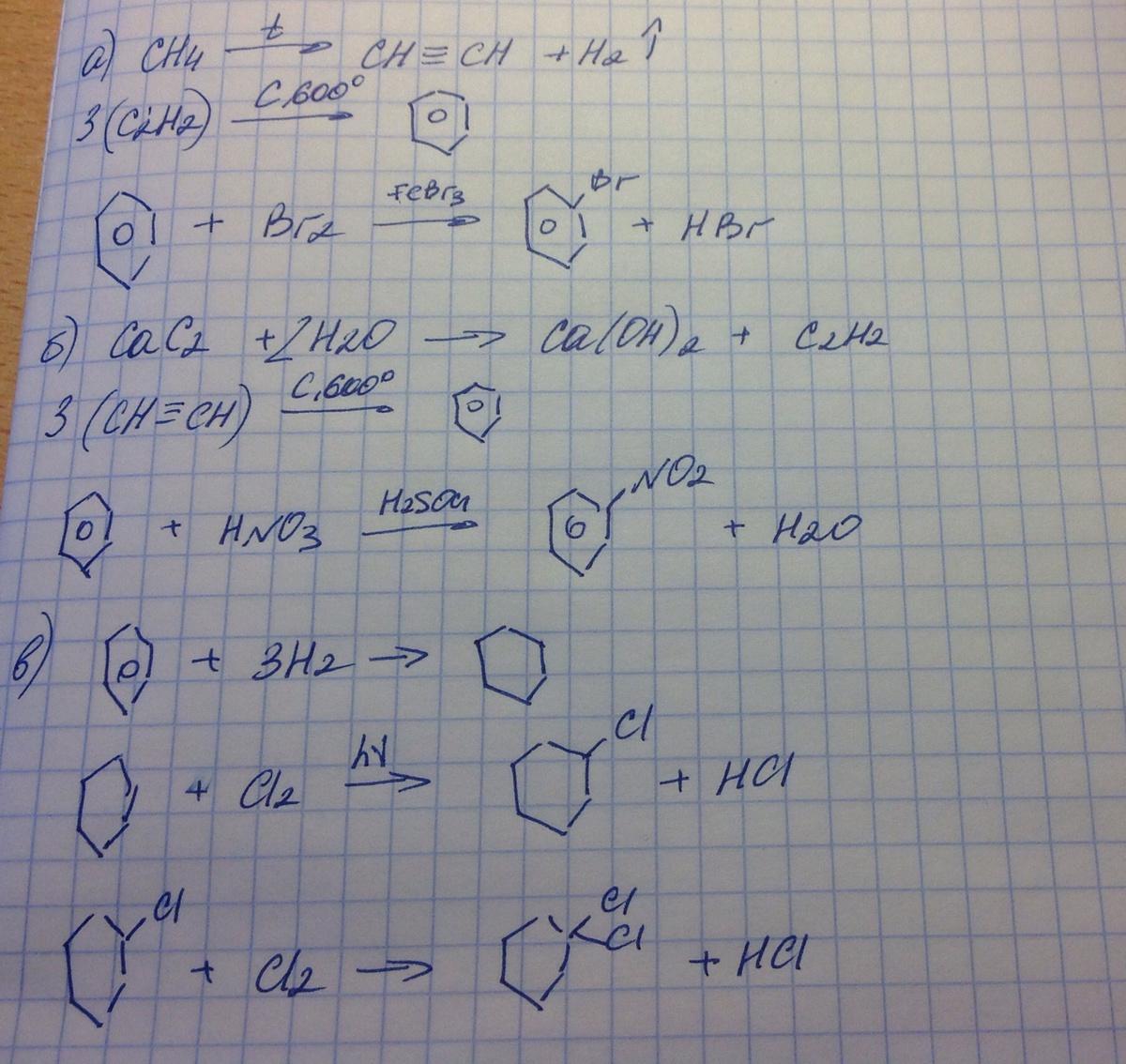 Напишите уравнение реакции получение бромбензола из