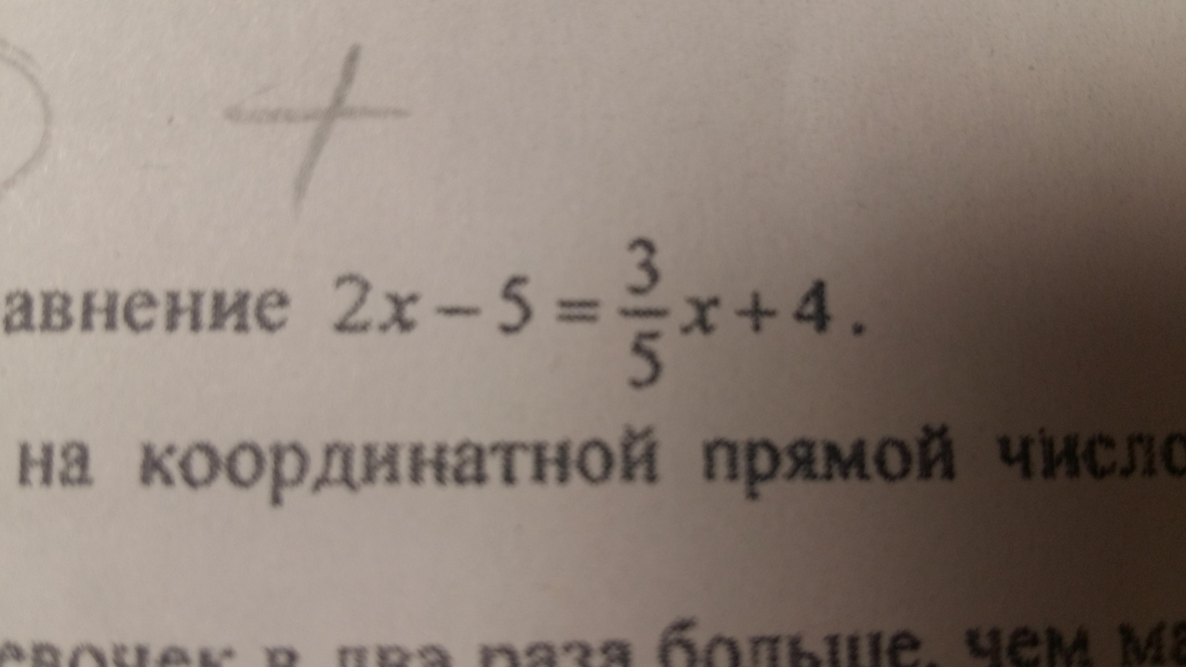 Решите пожалуйста уравнение! Очень надо! Фото ниже