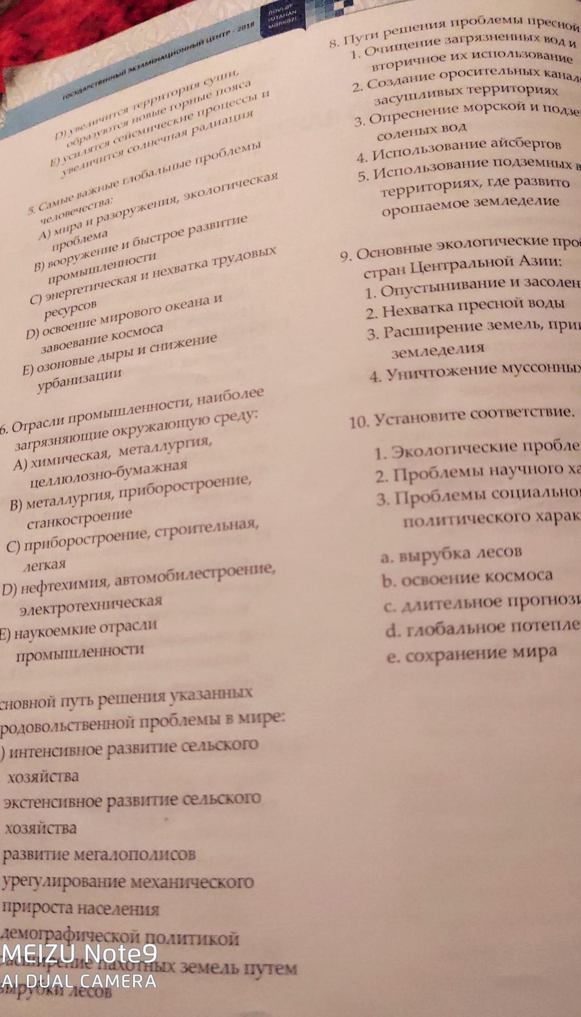 Решите пожалуйста тесты по географии. 