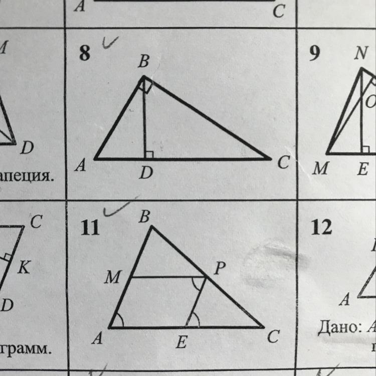 Подобие треугольников задачи с решениями 8 класс обозначение групп крови при решении генетических задач