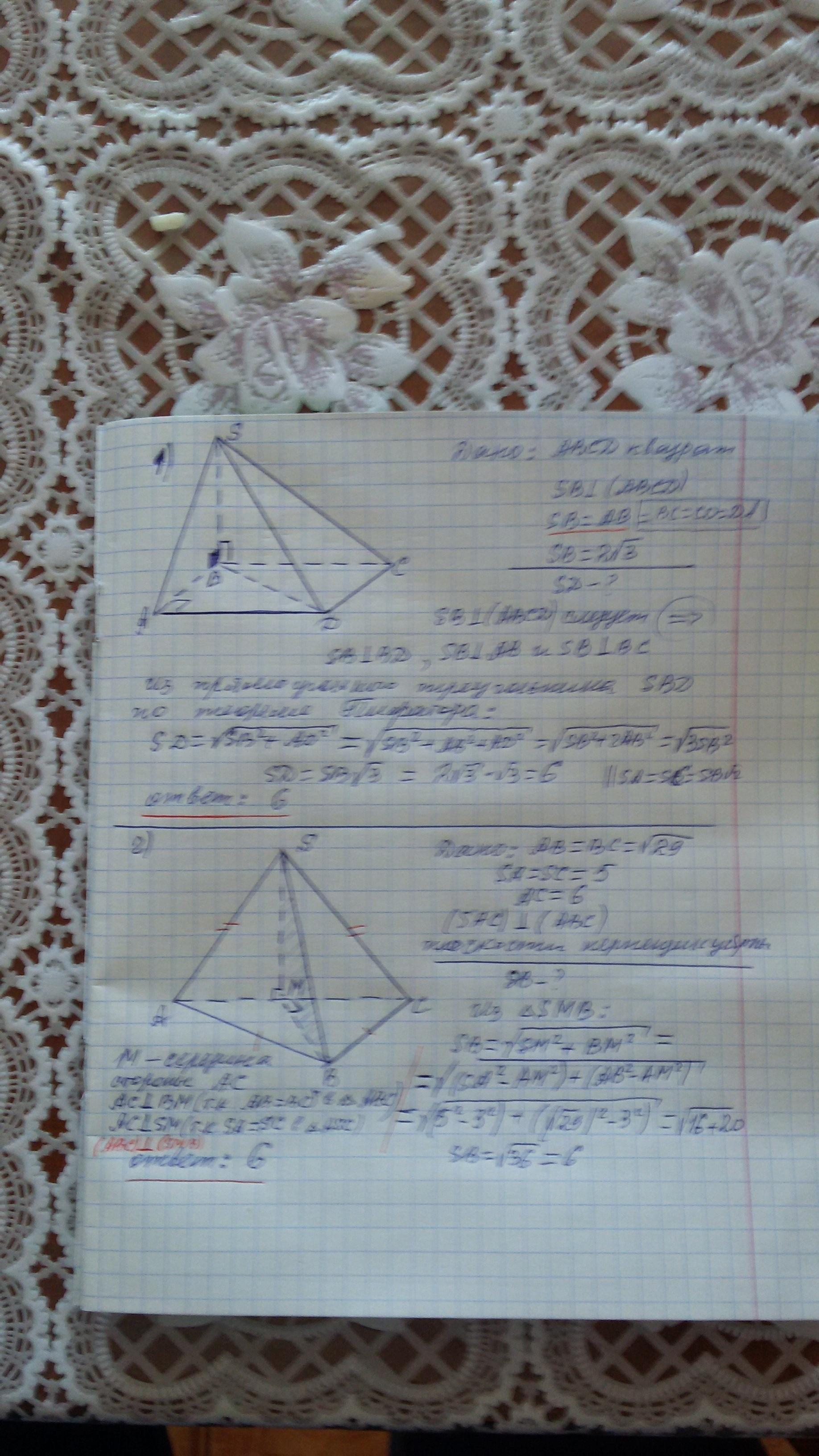 Решение в прикрепленном файле<br>=========================