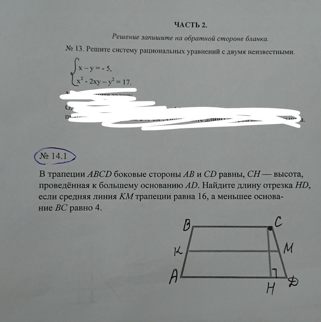 2 задачки 8 клас математика