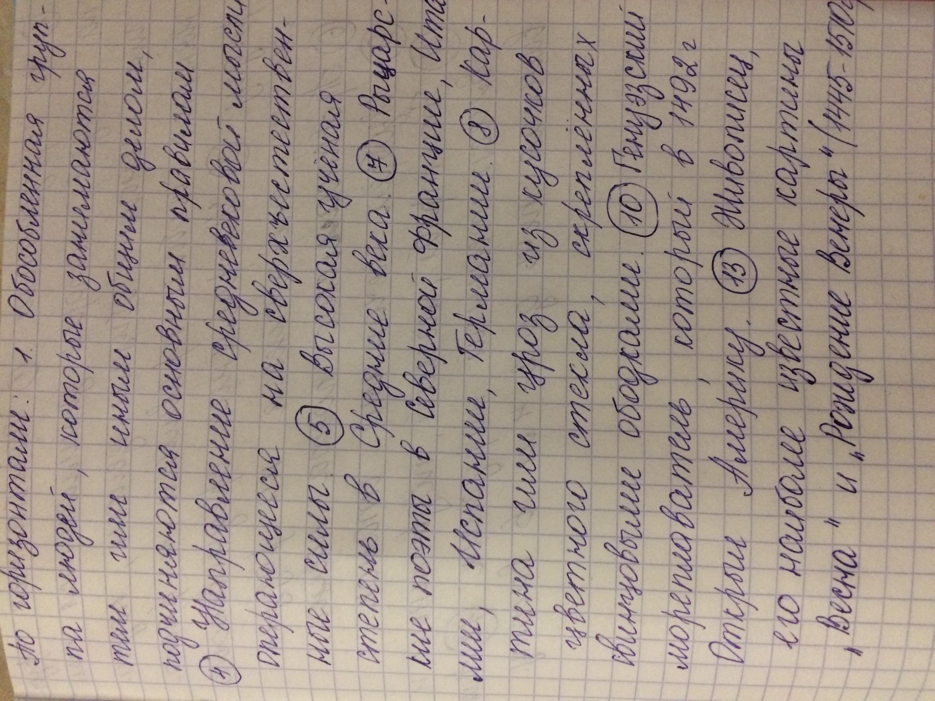 История 6 класс учебник агибалова и донской сделать по нему доклад