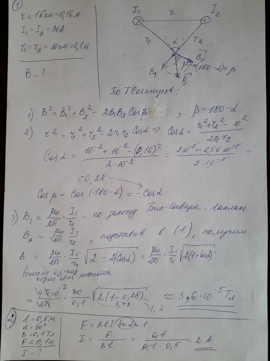 Решение задач по двум параллельным проводникам задачи по электротехнике постоянный ток с решением