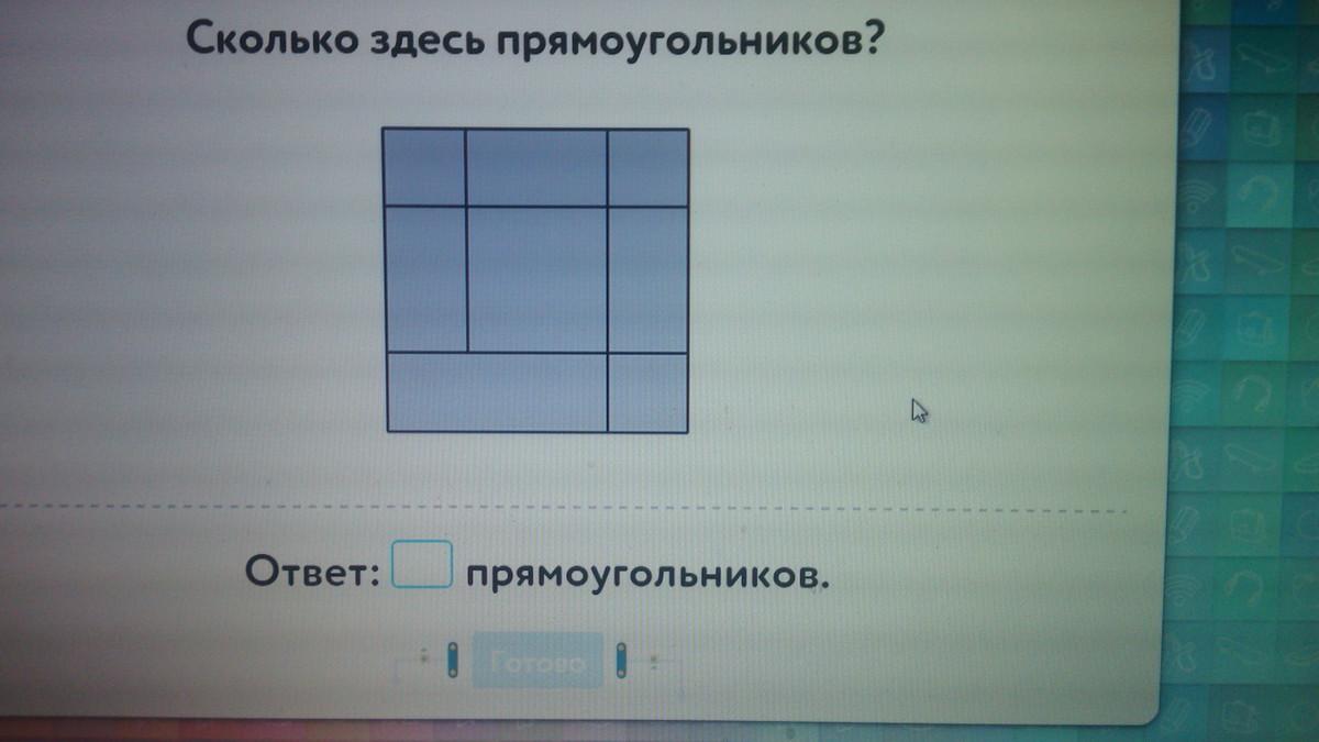 Сколько здесь прямоугольников ?