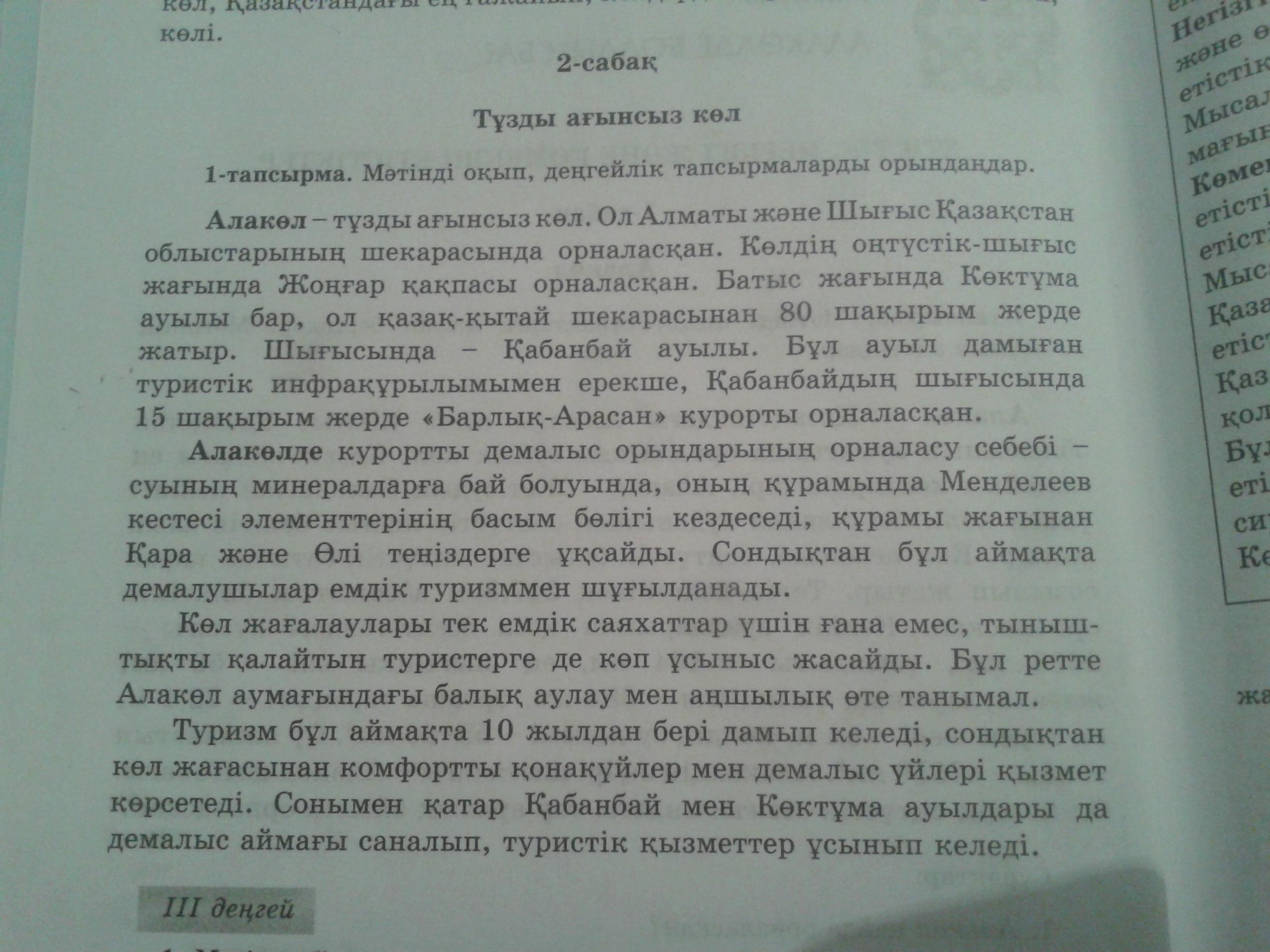 Реферат языки в казахстане 6827