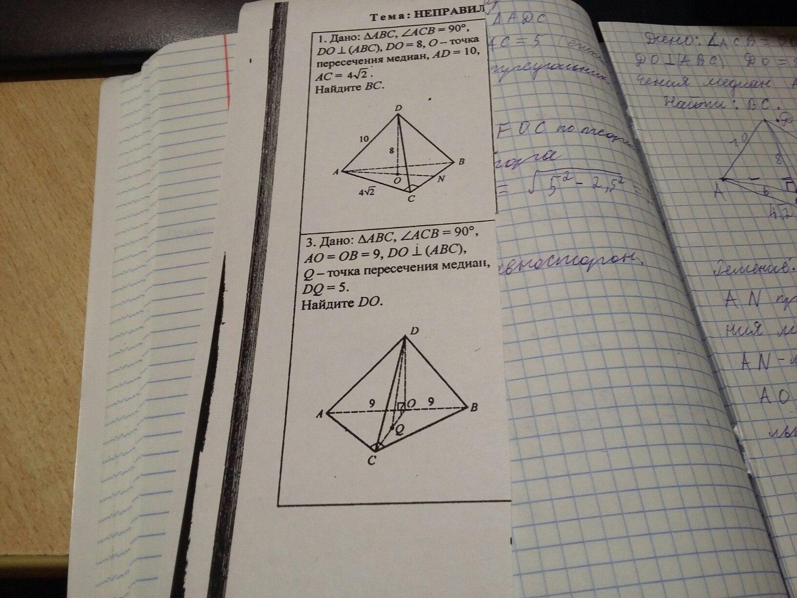 Нужна помощь по геометрии срочно!