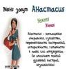 NastyaWay123456787