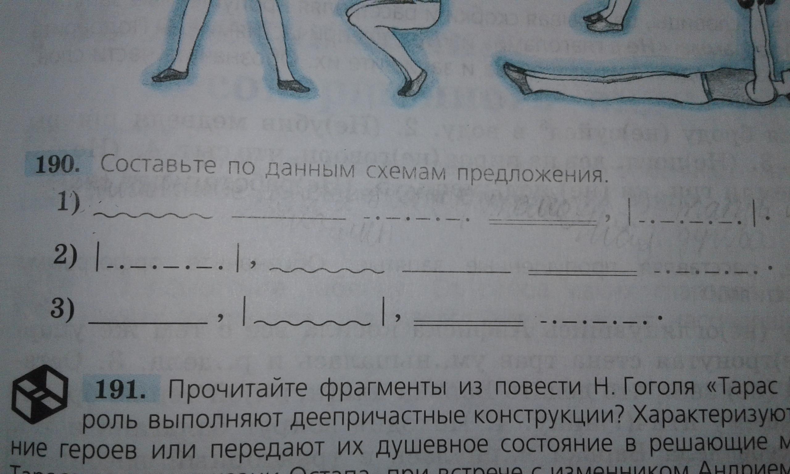 Русский язык составьте по данным схемам предложения фото 394
