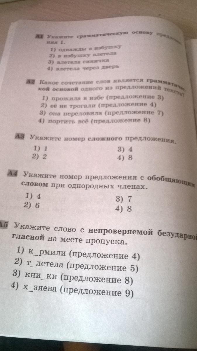 гдз по русскому языку промежуточный экзамен 6 класс коротченкова