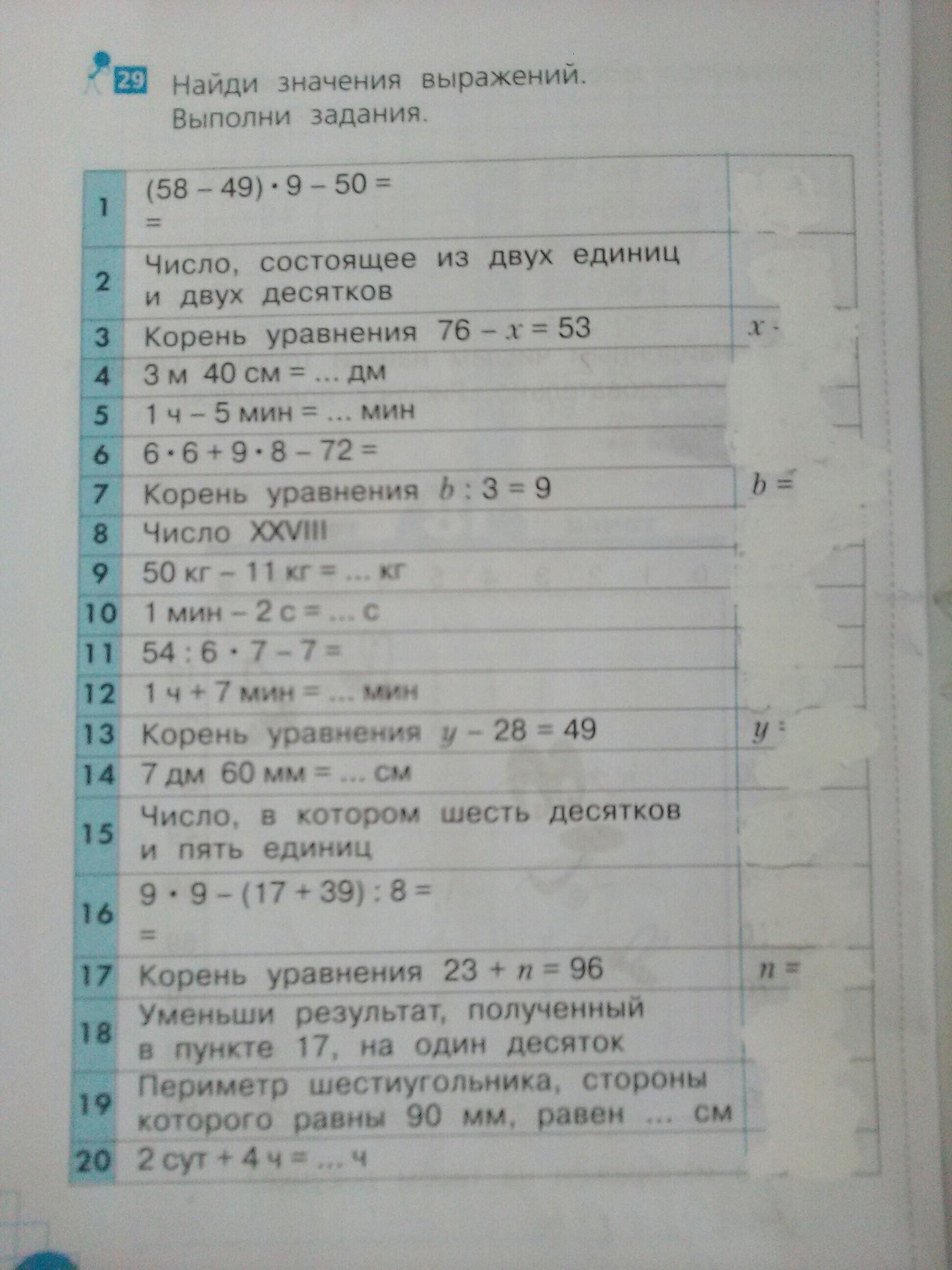 Тетрадь волшебные точки 4 класс ответы