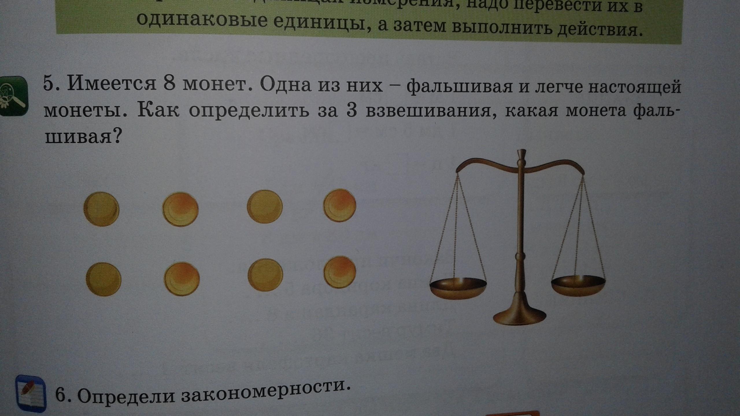Как решить задачу с фальшивыми монетами задачи по аналитической группировке с решениями