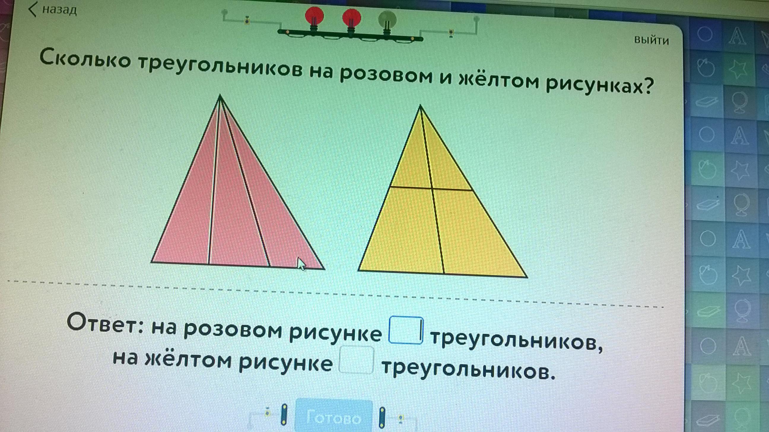 в картинке можно увидеть треугольники ваня поднялся сцену