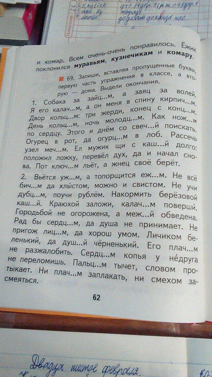Комплексный анализ текста Рабочая тетрадь по русскому
