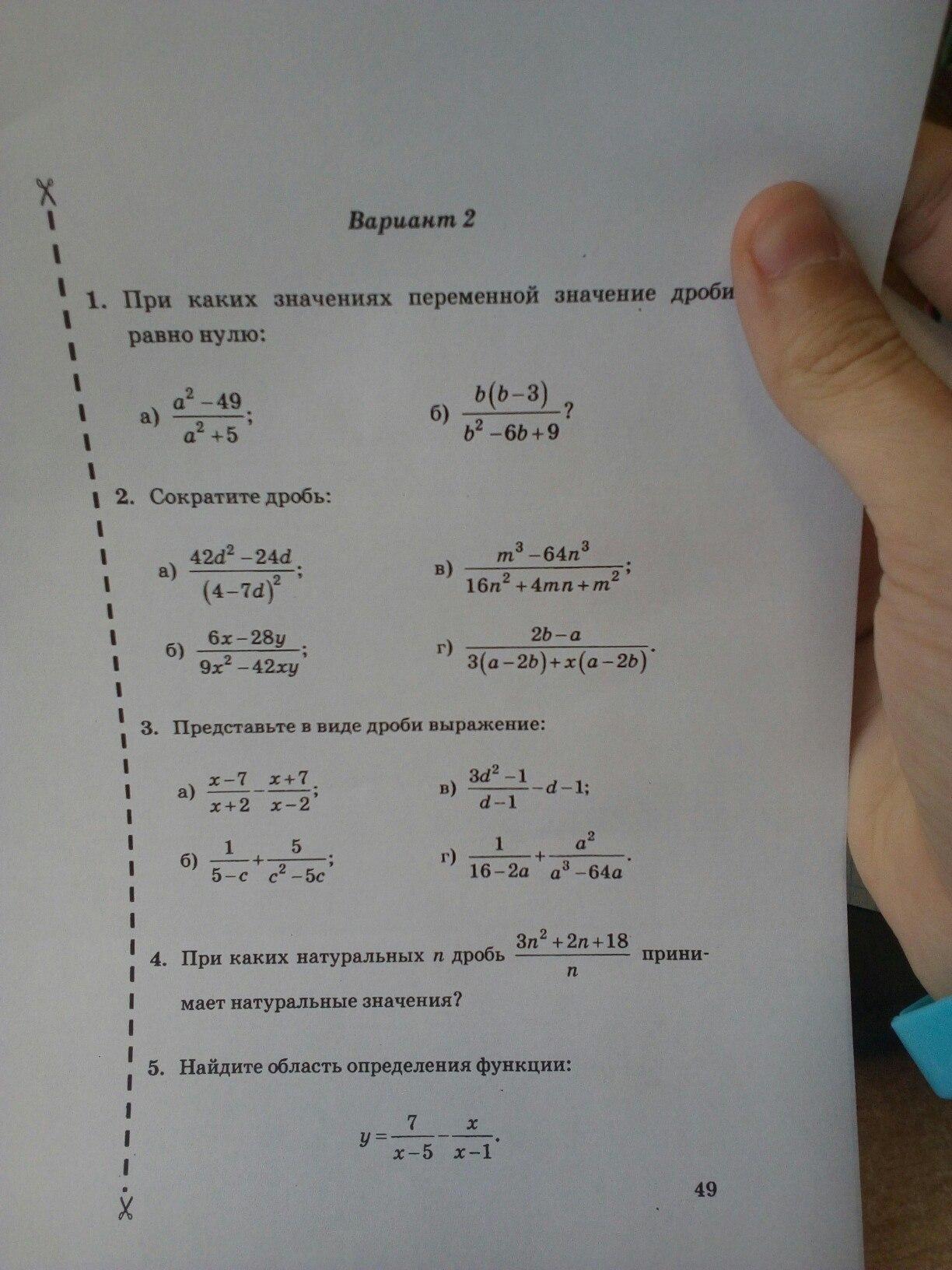 контрольная по математике класс я очень вас прошу на коленях  Загрузить jpg
