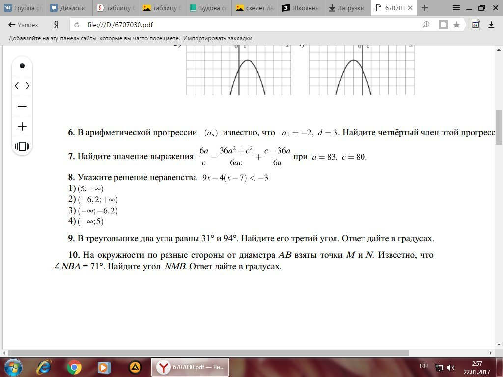 7 пожалуйста))))помогите