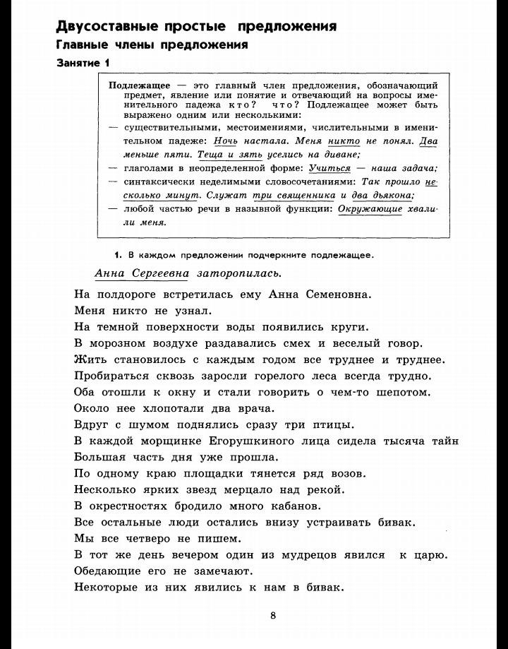 Помогите с русским! Пожалуйста!