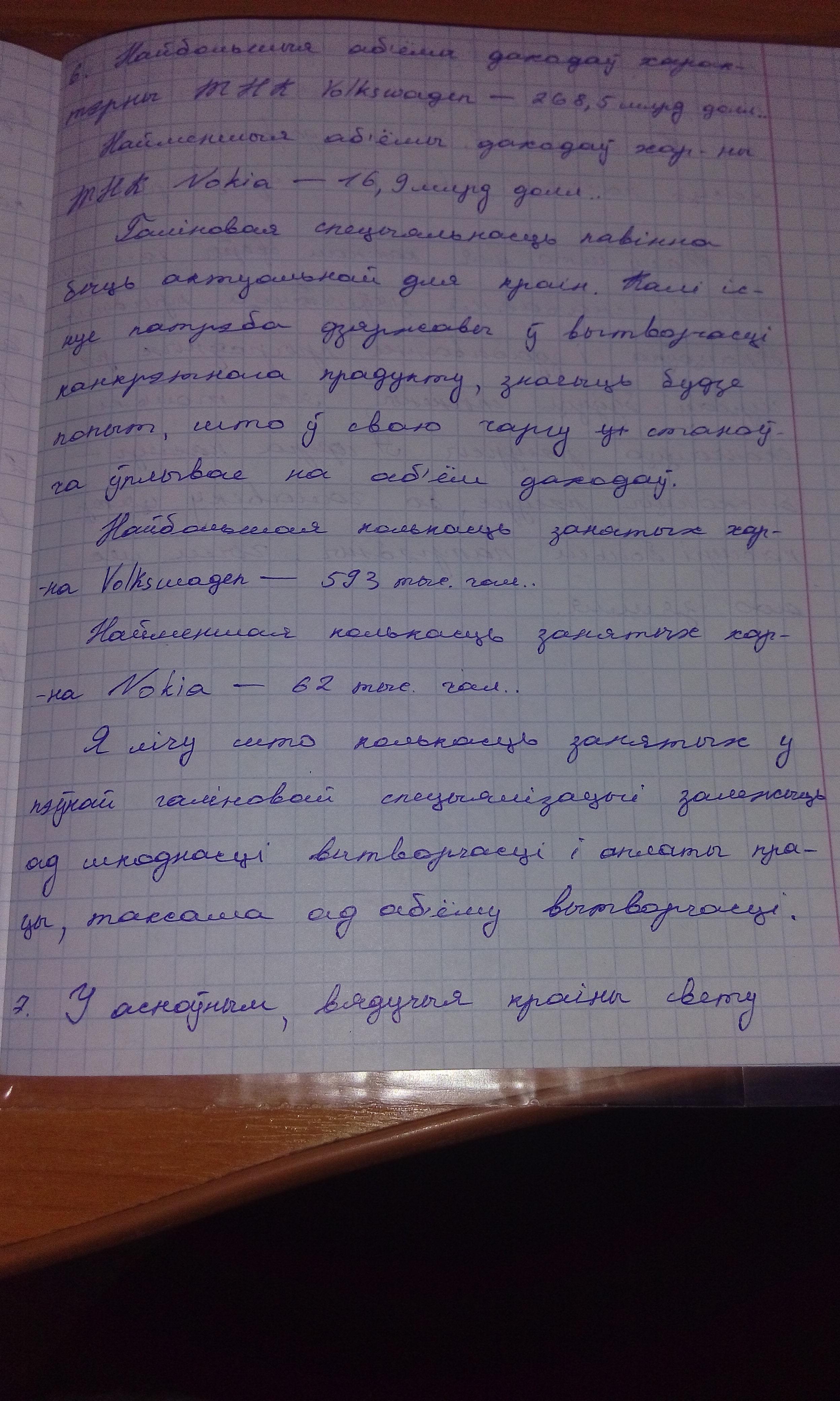 7 класс география п29 вопросы напишите плиз ответы