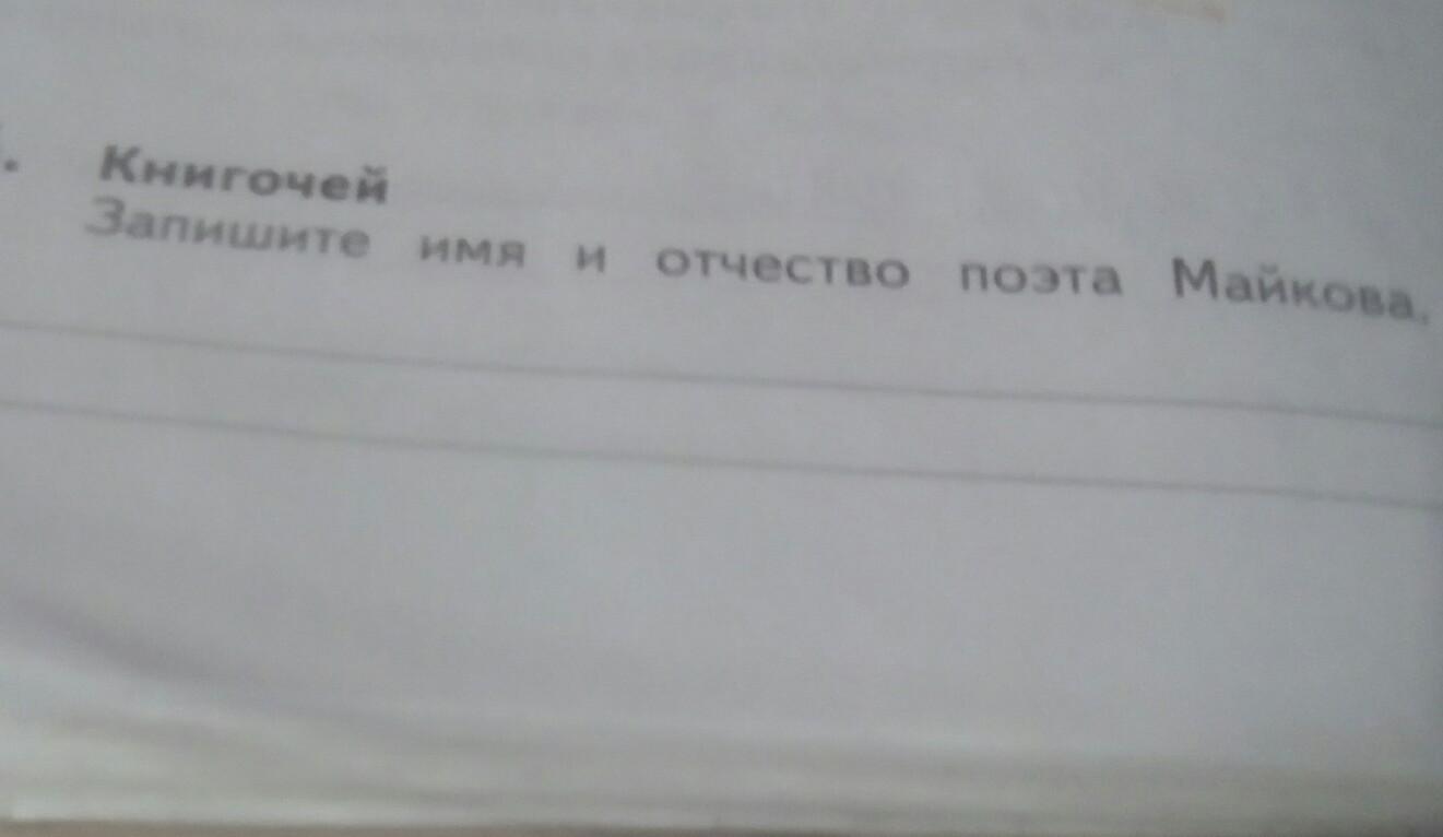 Запишите имя и отчество поэта Майкова помогите пожалуйста