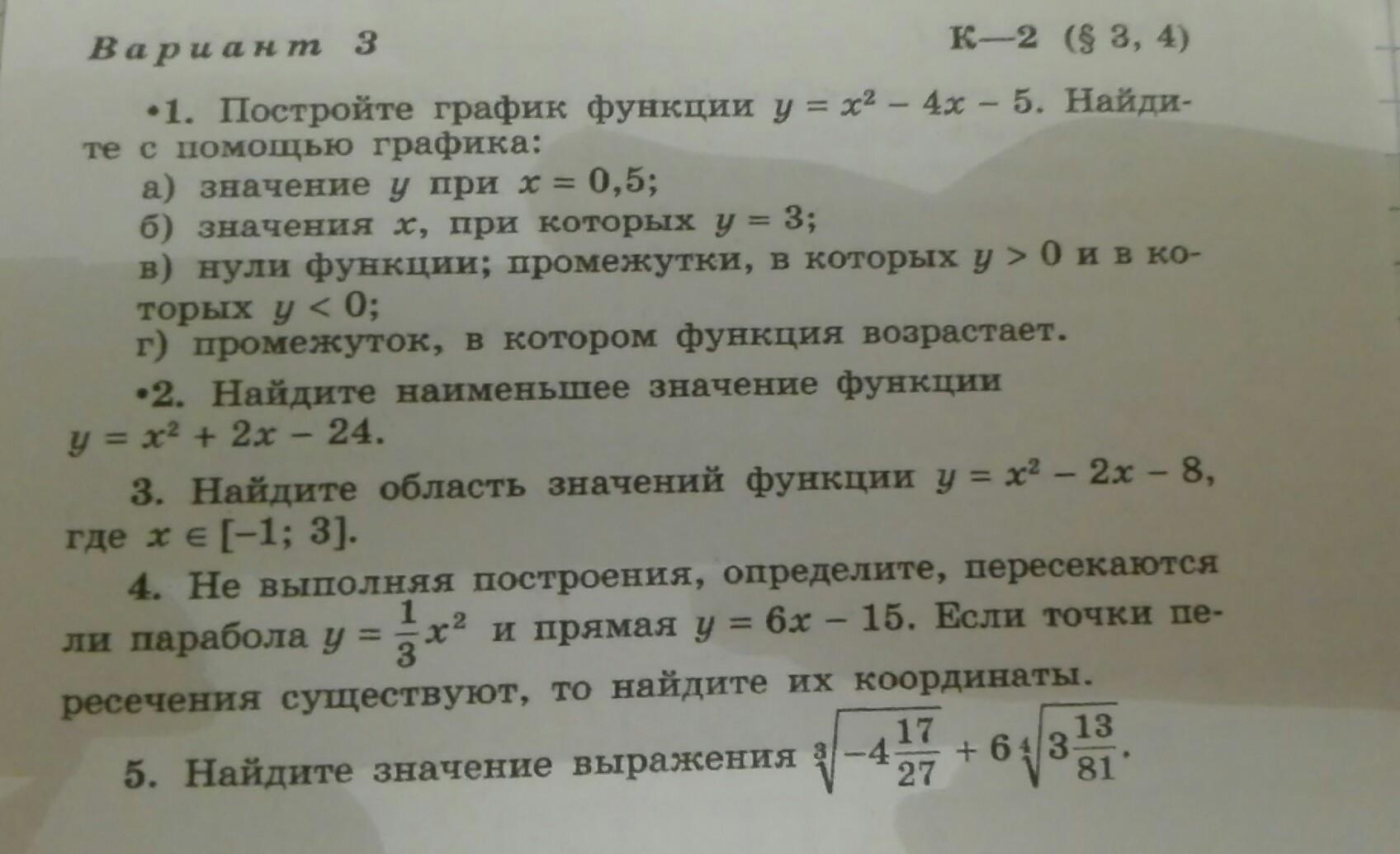 с по номер пж класс алгебра дидактический материал вариант  Загрузить jpg