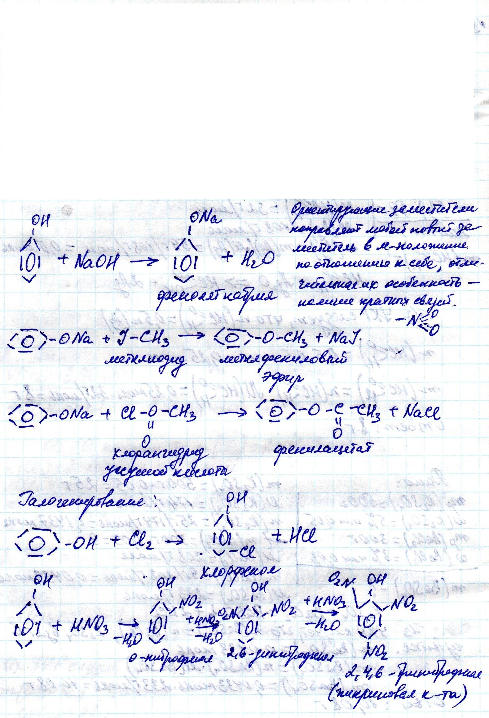 Ориентирующие заместители делят на 2 группы: а) заместители