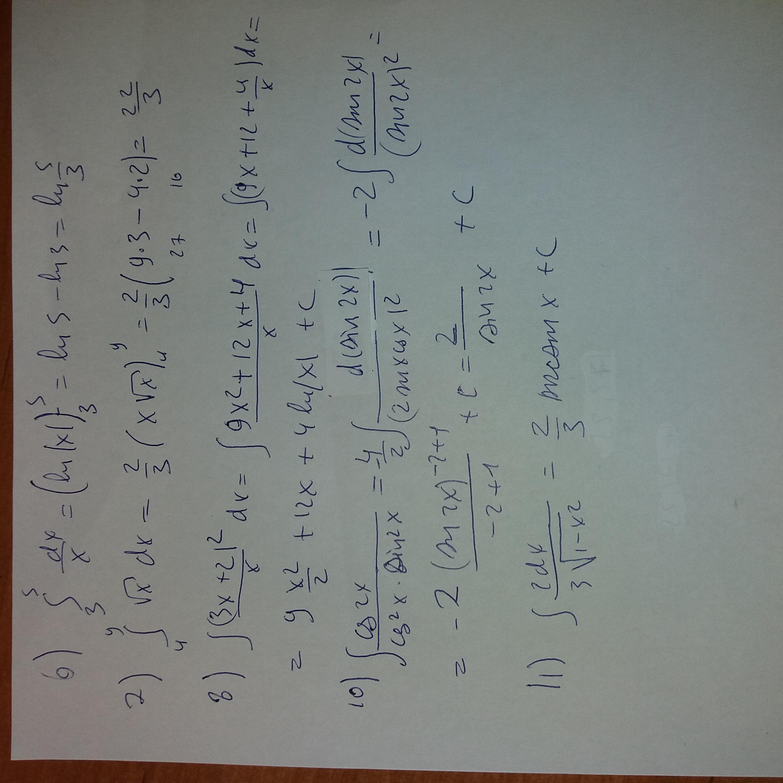 Интегралы, помогите решить с 6 номера.