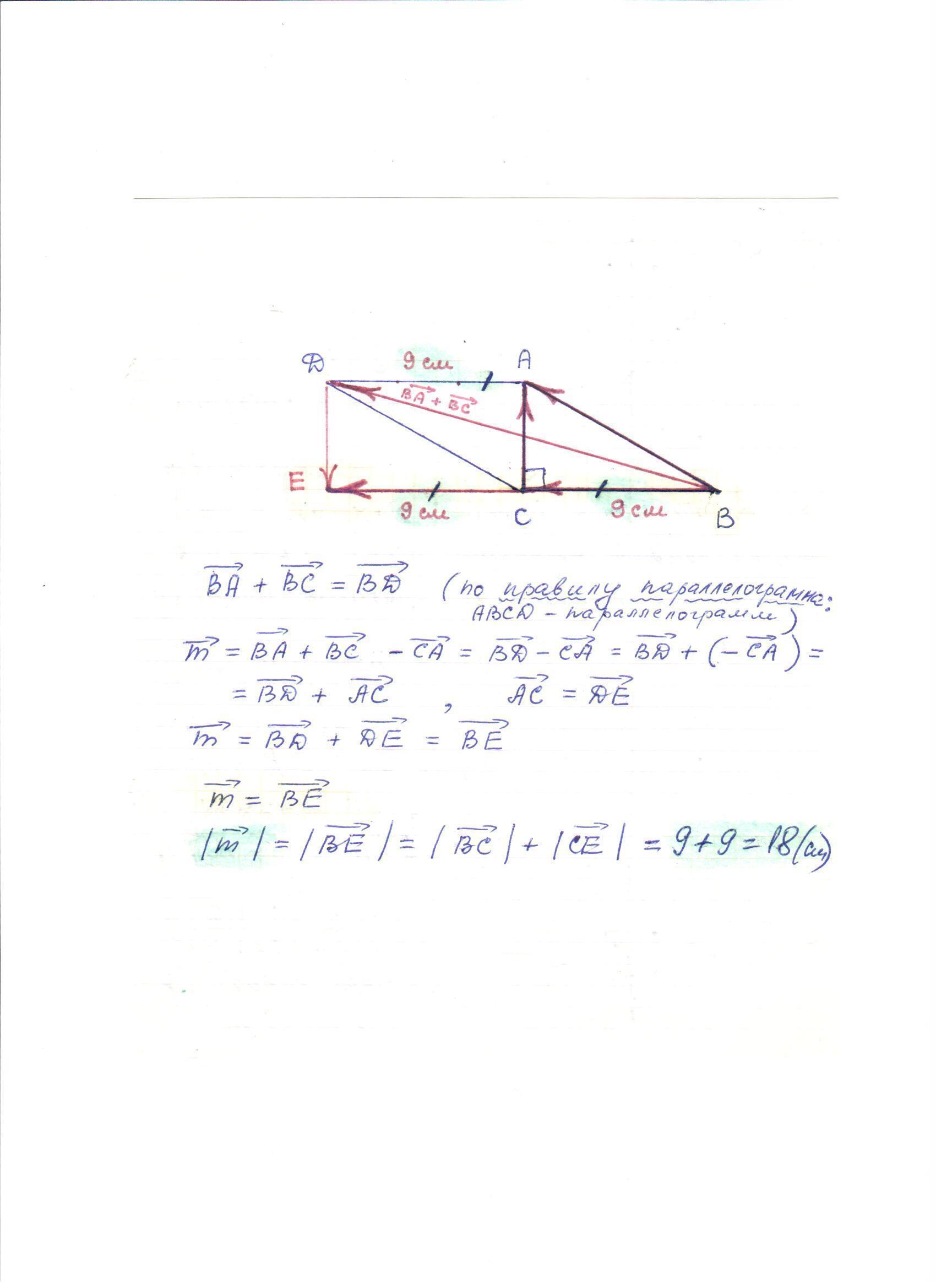 Второе сложение векторов BD и DE было по правилу треугольник