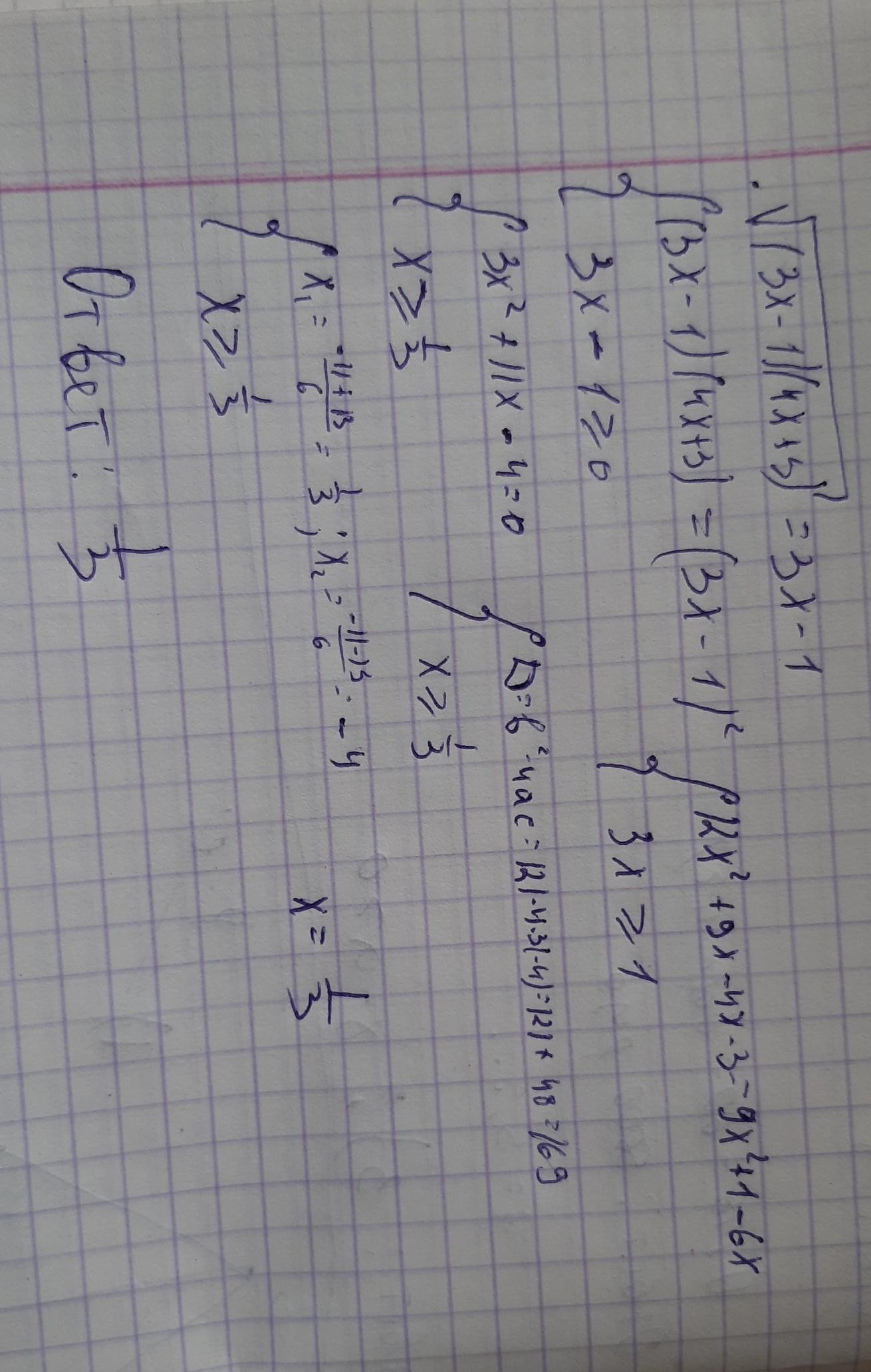 Решите уравнение: √(3Х-1)(4Х+3)=3Х-1 пожалуста