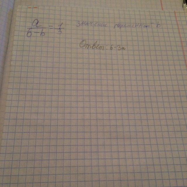 Выразить из формулы а/6-b=1/3 значение переменной b Загрузить png