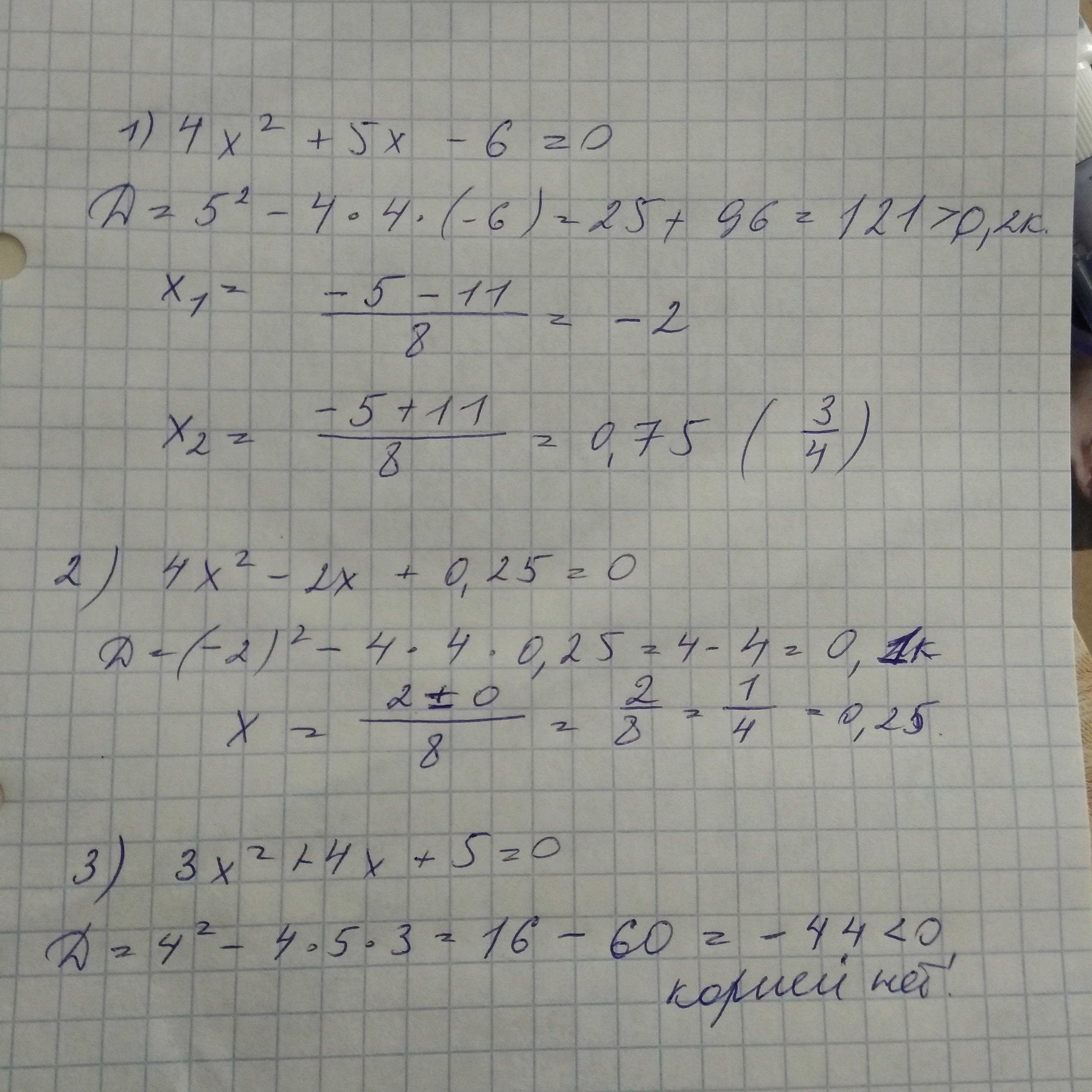 1) 4x²+5x-6=0 2) 4x²-2x+0.25=0 3)3x²+4x+5=0
