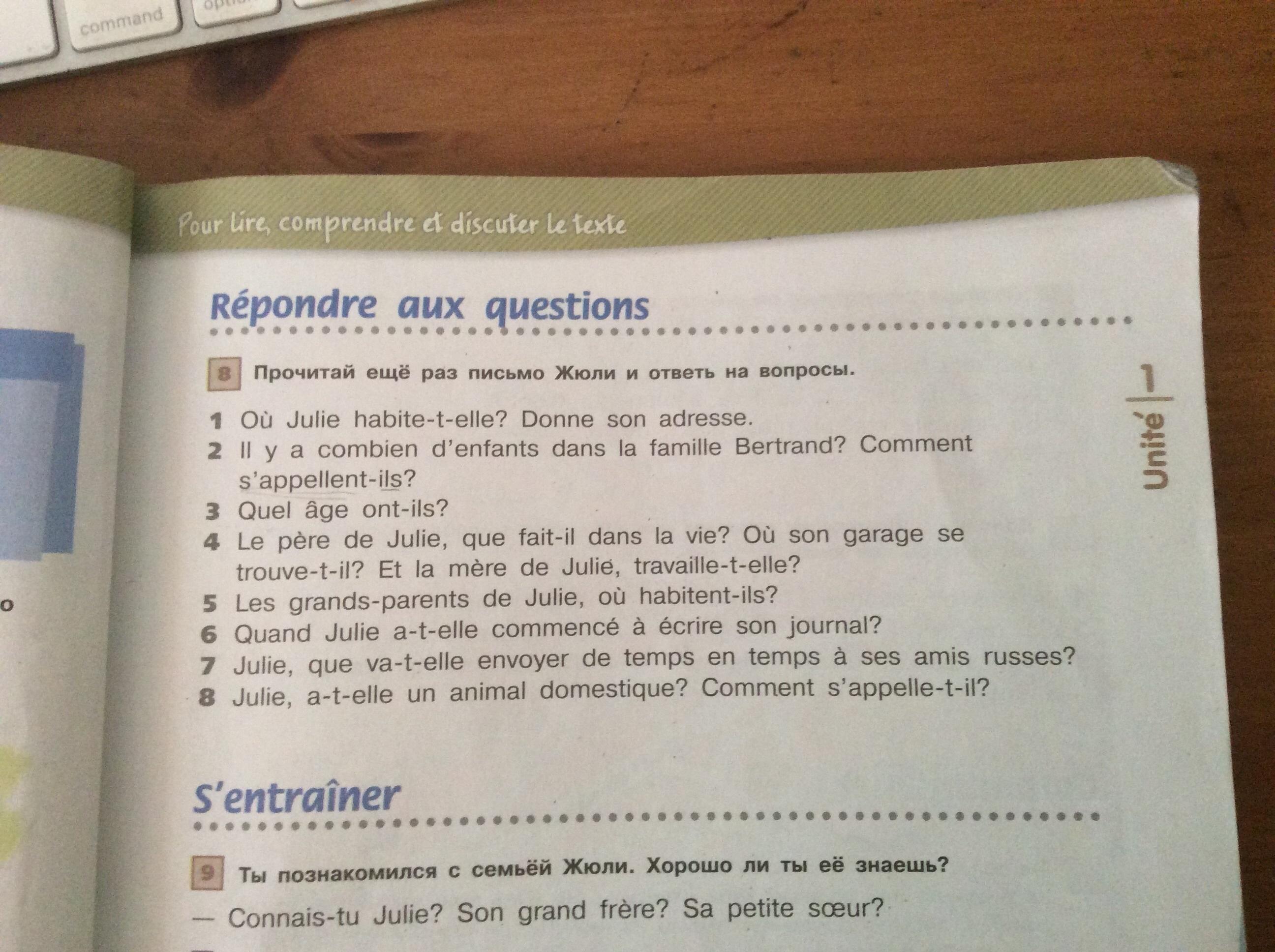 Помогите с французским пожалуйста упражнение 8