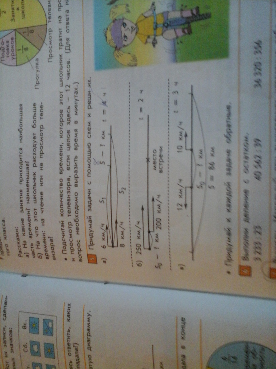 с помощью задачи уравнений реши схем и