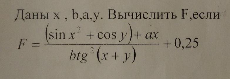 Написать программу вычисления Pascal abc